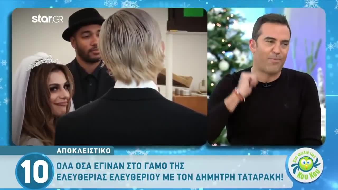 Ελευθερία Ελευθερίου: Παντρεύτηκε με τον Δημήτρη Ταταράκη!
