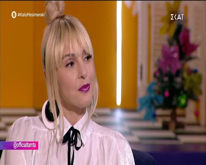 Τάμτα: Η συνάντηση με τον Νίκο Μουτσινά στο «Καλό Μεσημεράκι»