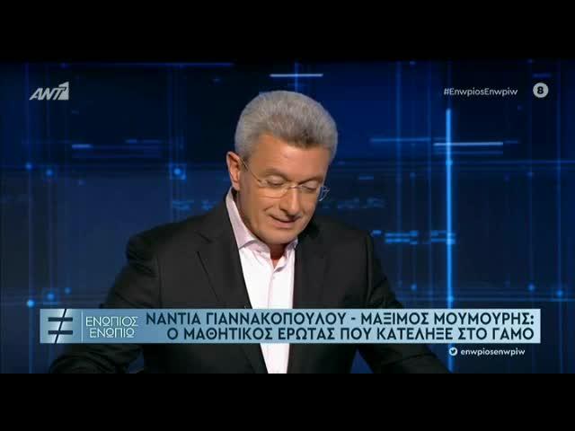 Μάξιμος Μουμούρης & Νάντια Γιαννακοπούλου στο «Ενώπιος Ενωπίω»
