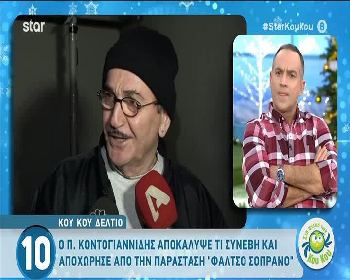 Παύλος Κοντογιαννίδης: Μιλάει πρώτη φορά για την αποχώρηση από το «Φάλτσο Σοπράνο»