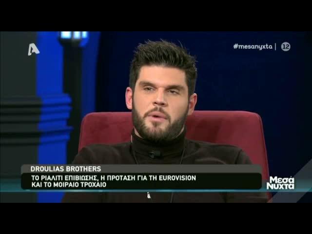 Droulias Brothers: «Το Survival Secrets μας στοίχισε τη συμμετοχή μας στη Eurovision»