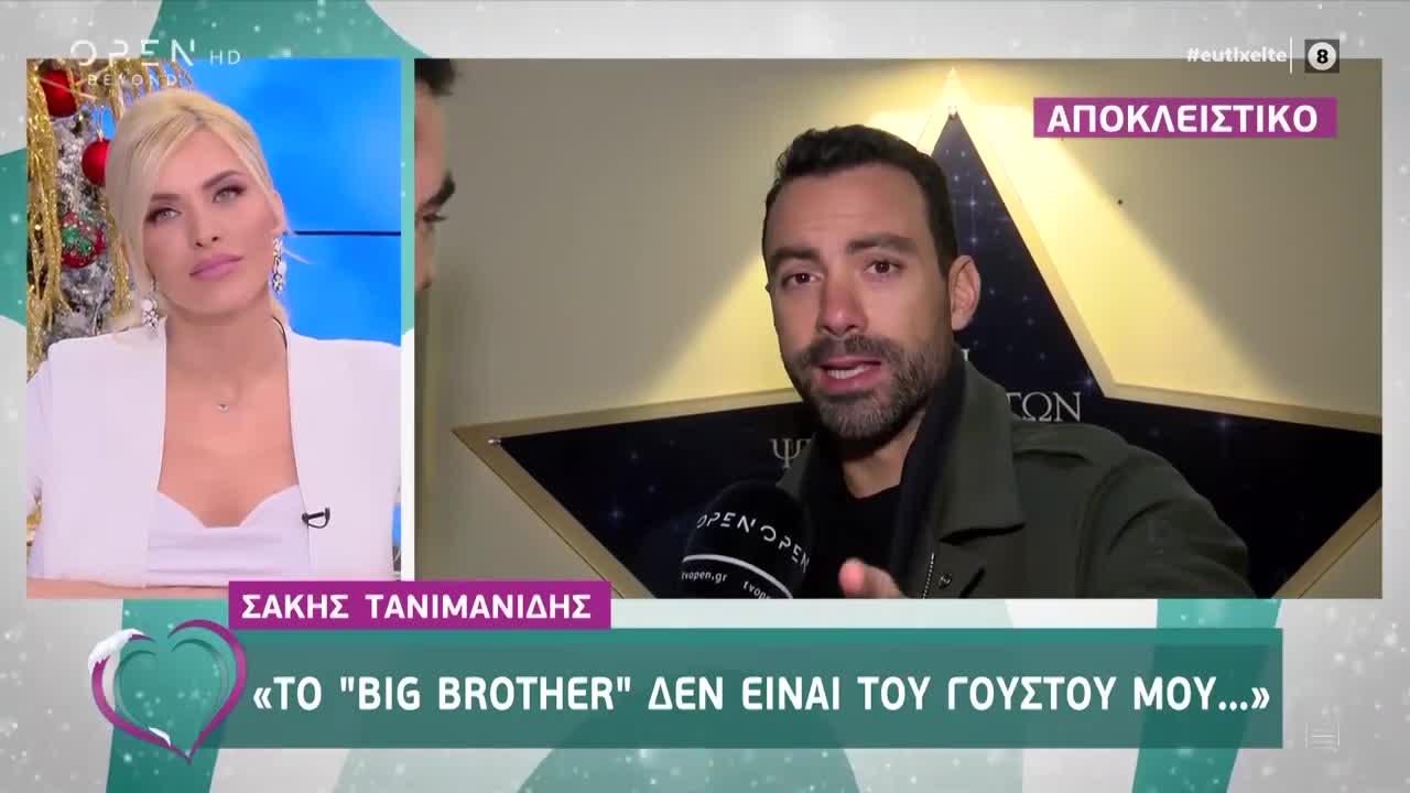 Σάκης Τανιμανίδης: Το «όχι» στο Big Brother & το «Ελλάδα Έχεις Ταλέντο» στον ΑΝΤ1