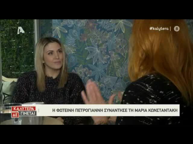 Μαρία Κωνσταντάκη: Οι προσωπικές αποκαλύψεις στη Φωτεινή Πετρογιάννη
