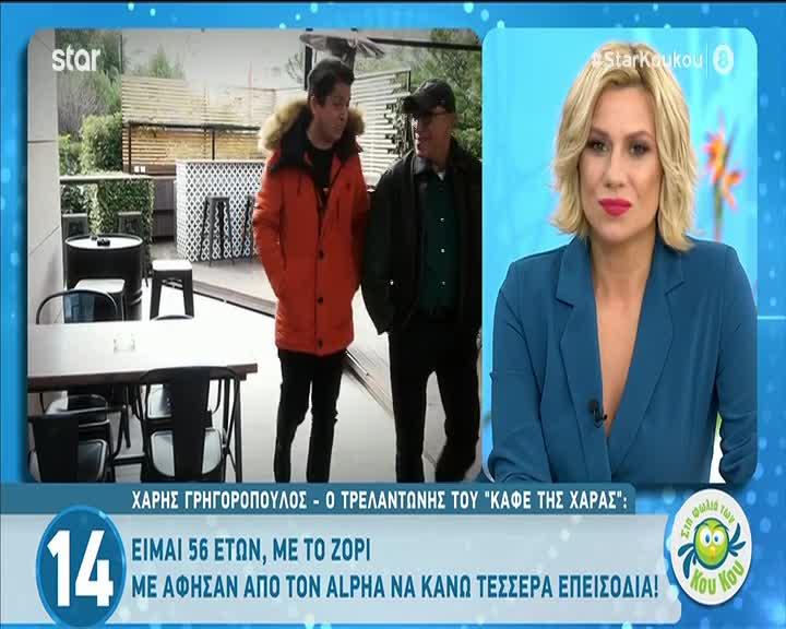 Χάρης Γρηγορόπουλος: «Με το ζόρι μπόρεσα να κάνω 4-5 επεισόδιο στο Καφέ»