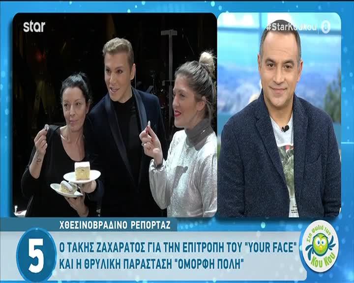 Τάκης Ζαχαράτος: «Μπορεί να κάνω ένα guest στο YFSF»