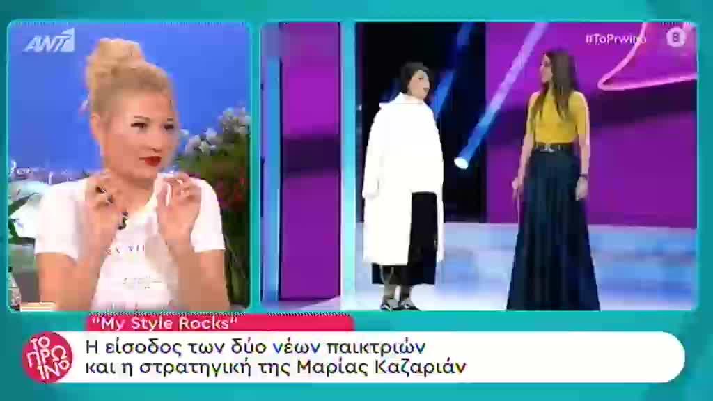 My Style Rocks: Αποχώρησε οικειοθελώς η Αμίνα Χακίμ!