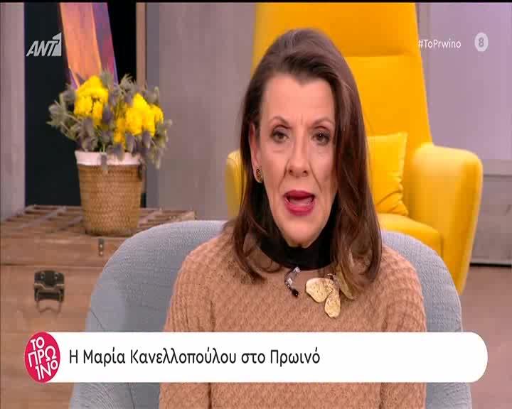 Μαρία Κανελλοπούλου: Οι προσωπικές αποκαλύψεις στο «Πρωινό»