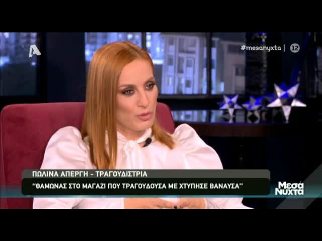 Πωλίνα Απέργη: Η τραγουδίστρια που ξυλοκοπήθηκε από θαμώνα του μαγαζιού στα «Μεσάνυχτα»
