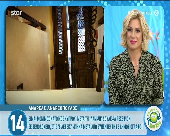 Ανδρέας Ανδρεόπουλος: Η σπάνια τηλεοπτική εμφάνιση