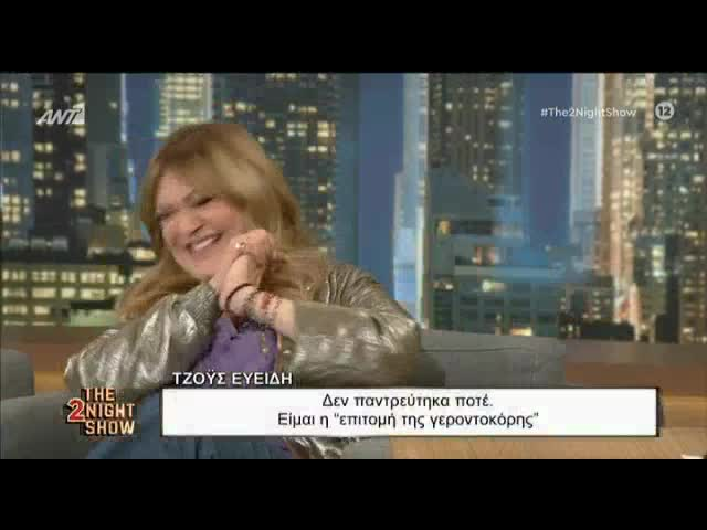 Τζόυς Ευείδη: Ο λόγος που δεν παντρεύτηκε ποτέ