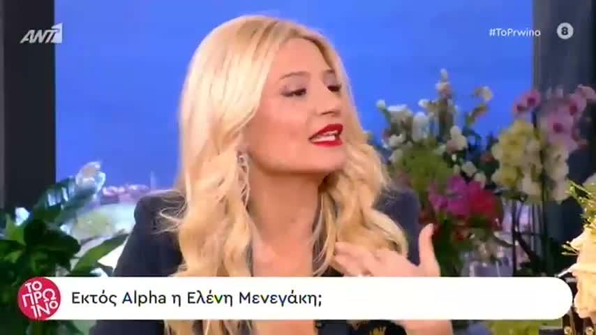 Φαίη Σκορδά: Στον ΑΝΤ1 η Ελένη Μενεγάκη;