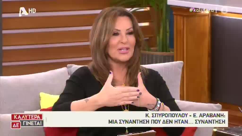 Ναταλία Γερμανού: Πώς σχολίασε τη συνάντηση Αραβανή - Σπυροπούλου
