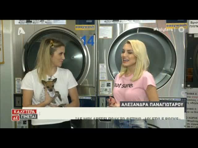 Αλεξάνδρα Παναγιώταρου: «Δεν μου αρέσει το φετινό My Style Rocks»