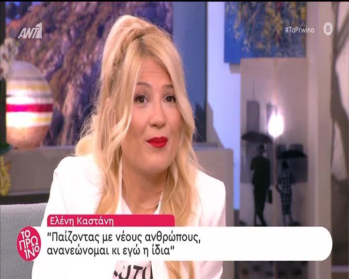 Ελένη Καστάνη: Η απάντηση στην Άννα Παναγιωτοπούλου περί υψηλών αμοιβών