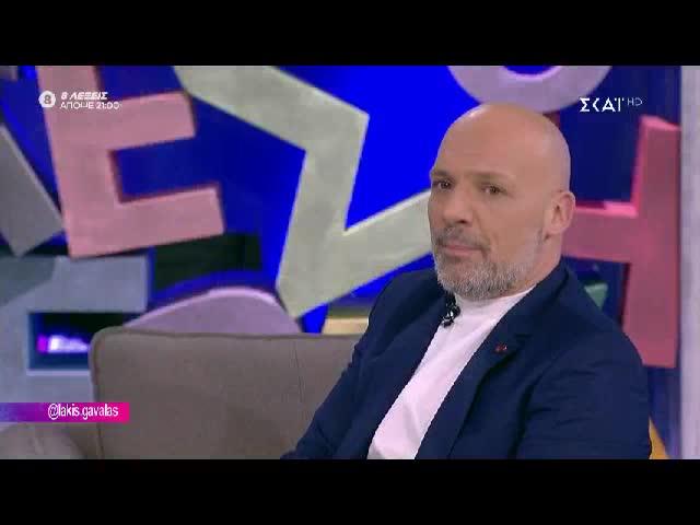 Λάκης Γαβαλάς: Η συνέντευξη στον Νίκο Μουτσινά
