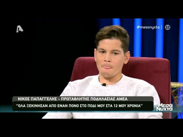 Νίκος Παπαγγελής: Η συγκινητική ιστορία του πρωταθλητή ποδηλασίας που έχασε το πόδι του σε ηλικία 15 ετών