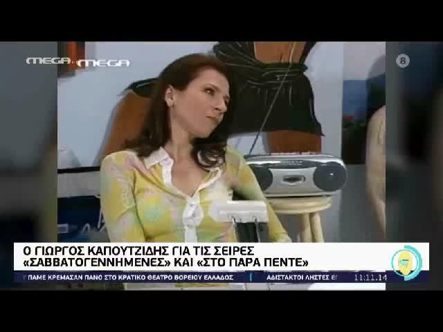 Γιώργος Καπουτζίδης: Η πρώτη εμφάνιση στο νέο MEGA