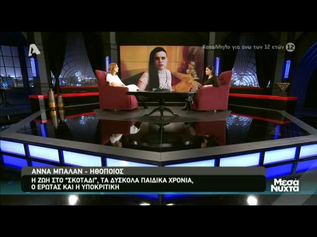 Άννα Μπαλάν: Τα δύσκολα παιδικά χρόνια και η σχέση με τον αλκοολικό πατέρα της