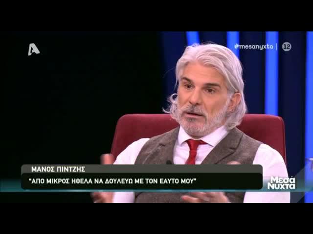 Μάνος Πίντζης: Οι ρόλοι του «ωραίου» & η μεγάλη αλλαγή στην εμφάνισή του