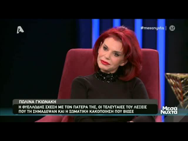 Πωλίνα Γκιωνάκη: Η σωματική κακοποίηση που βίωσε από πρώην σύντροφό της