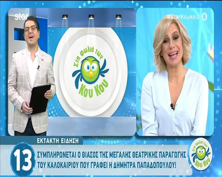 Δήμητρα Παπαδοπούλου: Αυτοί θα είναι οι πρωταγωνιστές του νέου της θεατρικού έργου