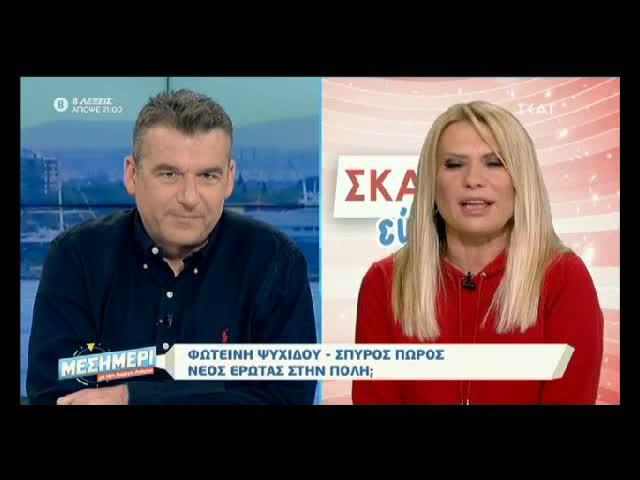Νίκος Γεωργιάδης: «Μας είχαν πουλήσει φωτογραφίες της Μενεγάκη που είχαν κλαπεί»