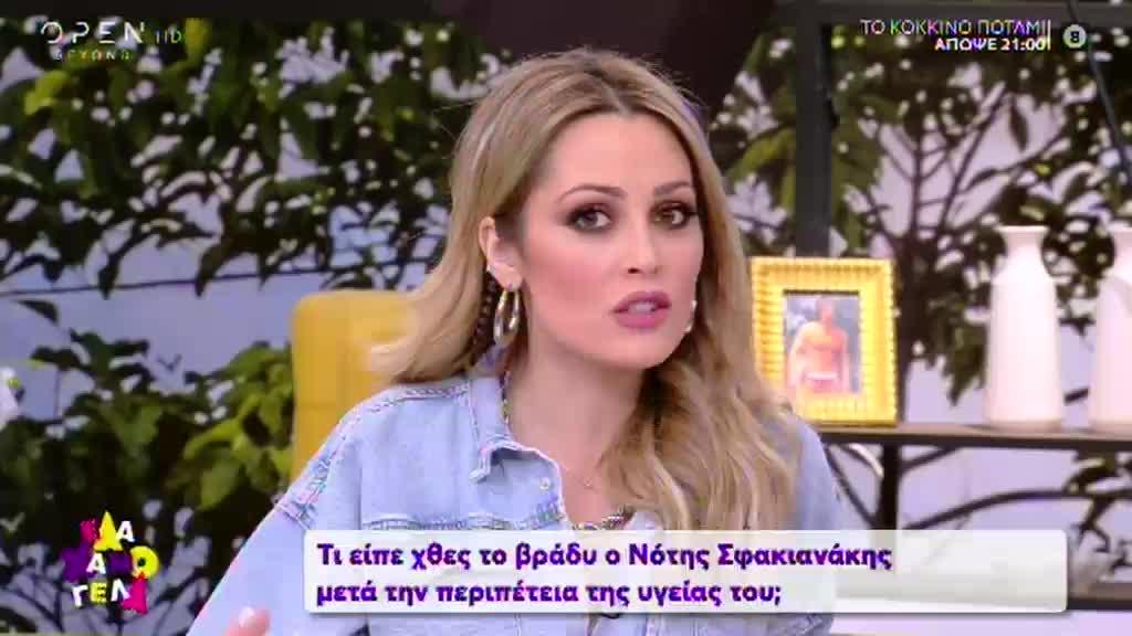 Νότης Σφακιανάκης: Οι πρώτες δηλώσεις μετά την έντονη αδιαθεσία που ένιωσε στην πίστα