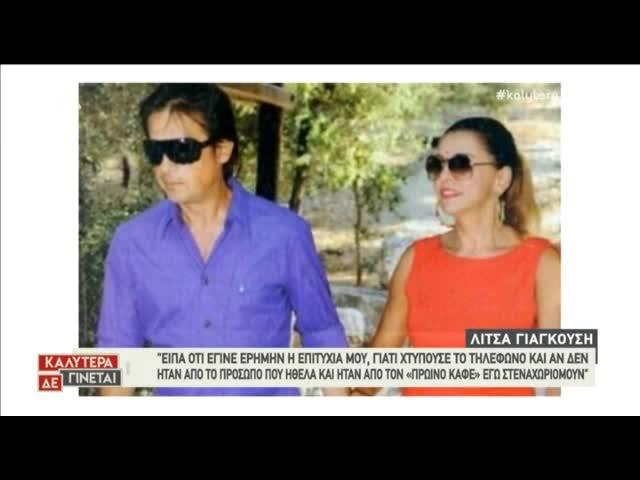 Λίτσα Γιαγκούση: Αυτές είναι οι σχέσεις της με τον Χρήστο Δάντη