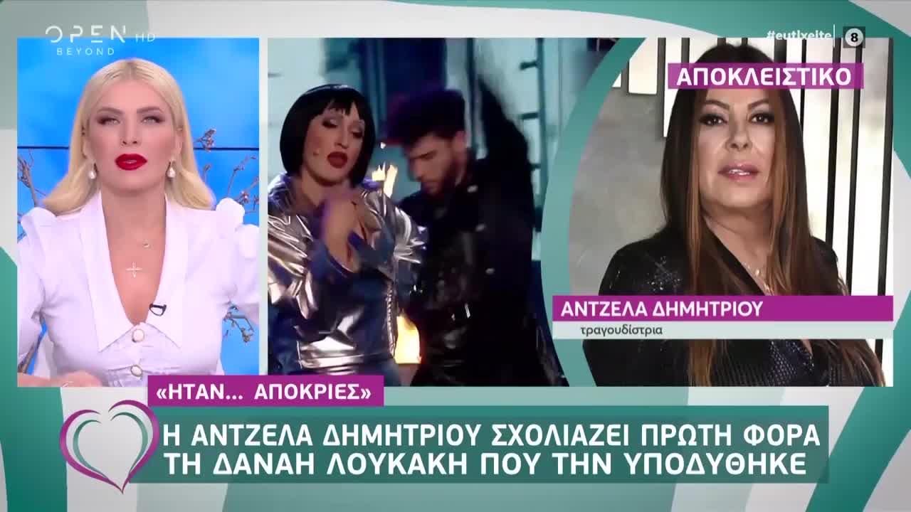 Άντζελα Δημητρίου: Τα αιχμηρά σχόλια για τη μεταμόρφωση της Δανάης Λουκάκη στο YFSF