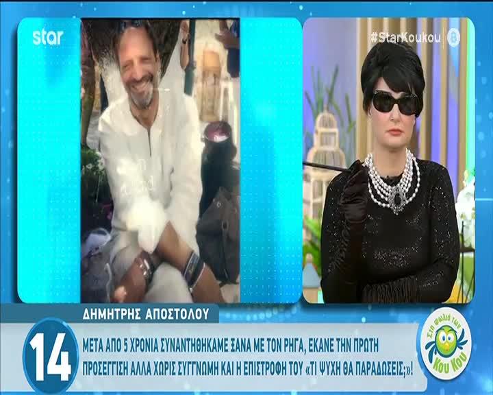 Δημήτρης Αποστόλου: Η επανασύνδεση με τον Αλέξανδρο Ρήγα!