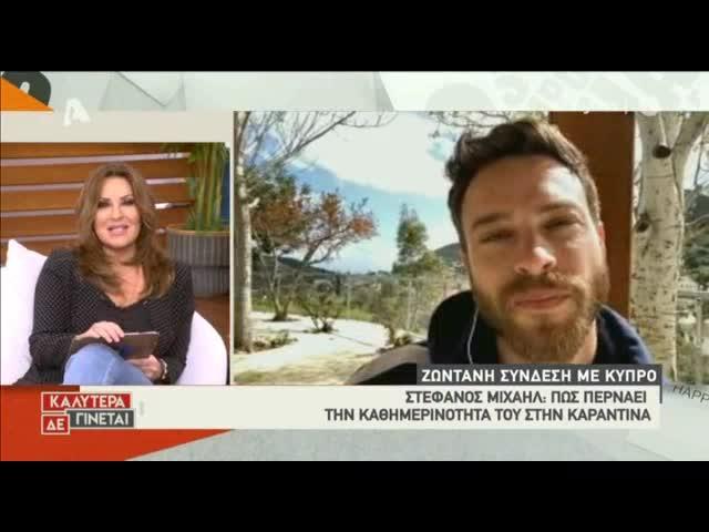Στέφανος Μιχαήλ: Περιγράφει την κατάσταση στην Κύπρο με τον κορονοϊό