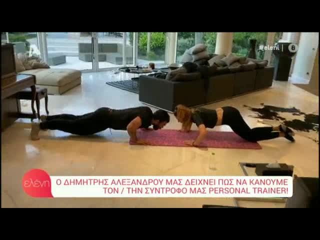 Δημήτρης Αλεξάνδρου: Γυμνάζεται με τη σύντροφό του on camera