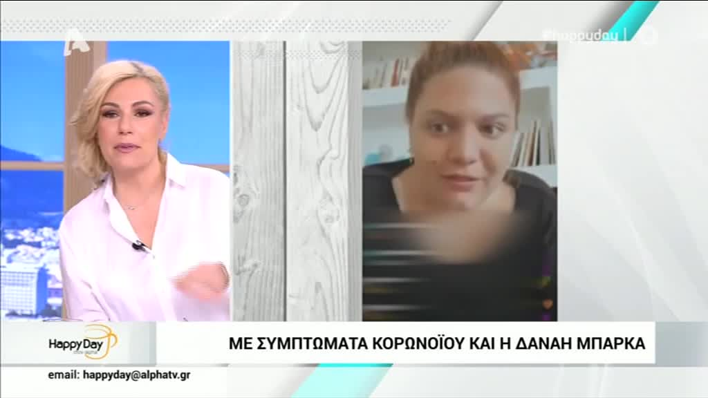 Σταματίνα Τσιμτσιλή: Τι μηνύματα έχουν ανταλλάξει με τη Φαίη Σκορδά;