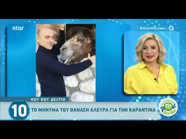 Θανάσης Αλευράς: Η συνάντηση με την καμήλα & η καραντίνα στο βουνό