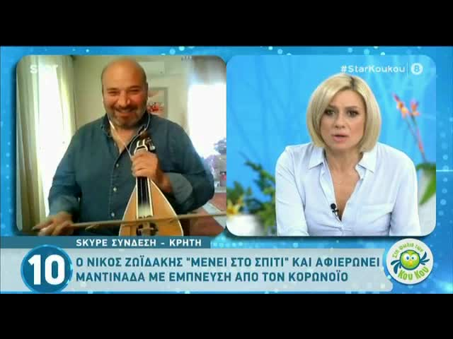Νίκος Ζωϊδάκης: Η έκπληξη στους «Κουκου» & η συγκίνηση της Κατερίνας Καραβάτου