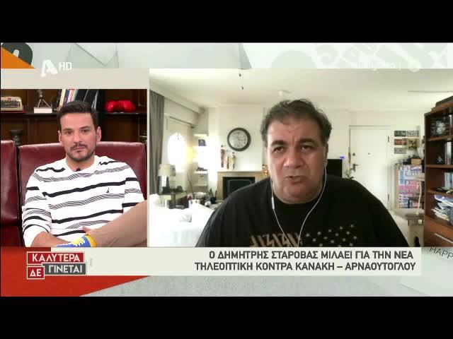 Δημήτρης Σταρόβας: Στο «πλευρό» του Γρηγόρη Αρναούτογλου στην κόντρα με τον Αντώνη Κανάκη