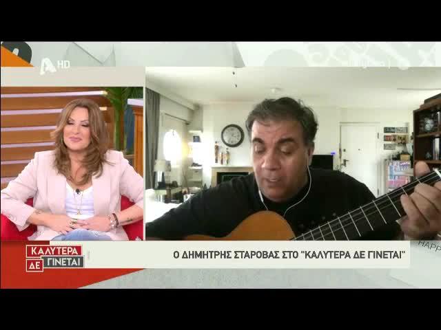 Δημήτρης Σταρόβας: Το τραγούδι του για την καραντίνα