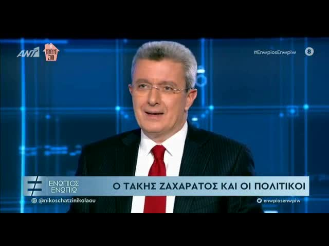 Τάκης Ζαχαράτος: Η επεισοδιακή γνωριμία με την Άντζελα Δημητρίου και η κόντρα τους