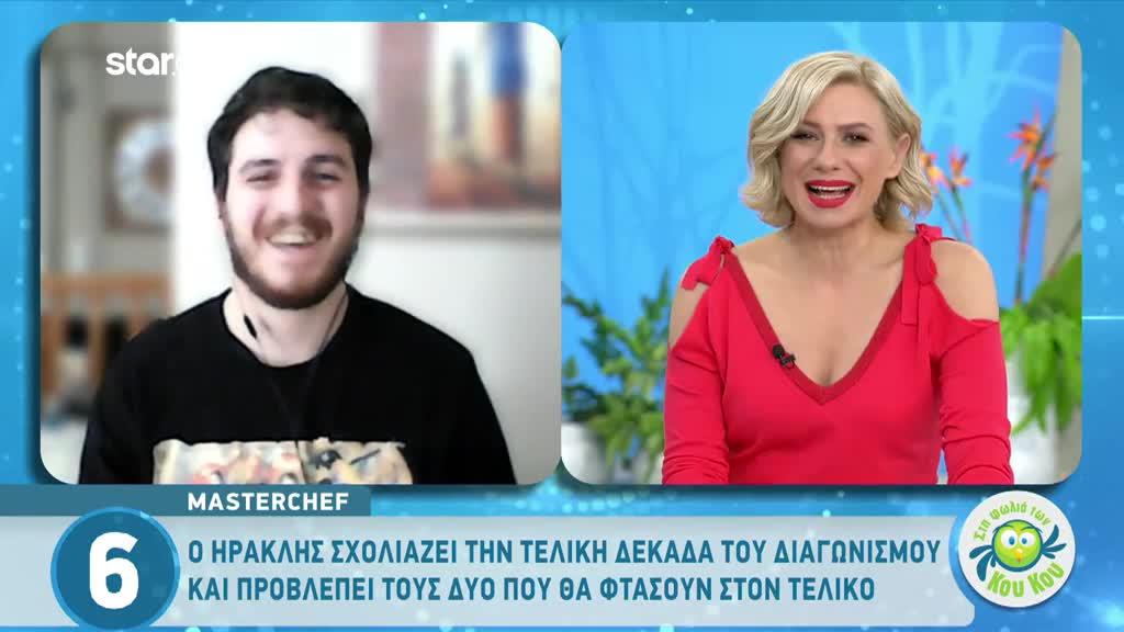 Ηρακλής Αποστολίδης: Ποιοι παίκτες πιστεύει ότι θα φτάσουν στον τελικό του MasterChef;