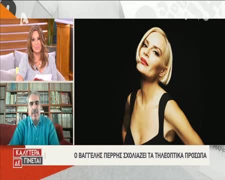 Βαγγέλης Περρής: Ποιο τηλεοπτικό πρόσωπο του έχει κινήσει το ενδιαφέρον;