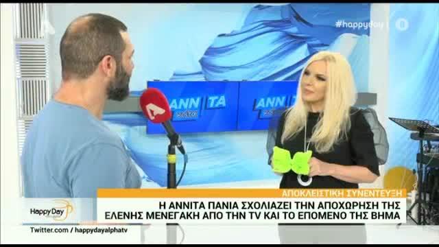 Αννίτα Πάνια: Το σχόλιο για την αποχώρηση της Μενεγάκη & το τηλεοπτικό της μέλλον