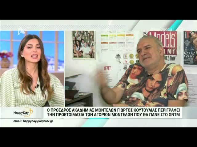Γιώργος Κουτούλιας: Οι αποκαλύψεις για την προετοιμασία του νέου GNTM
