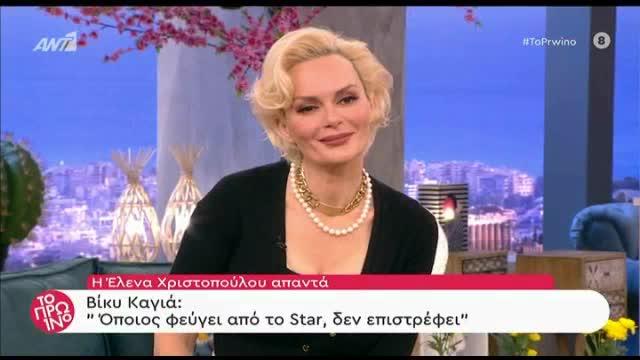 Έλενα Χριστοπούλου: Η απάντηση στη δήλωση της Βίκυς Καγιά