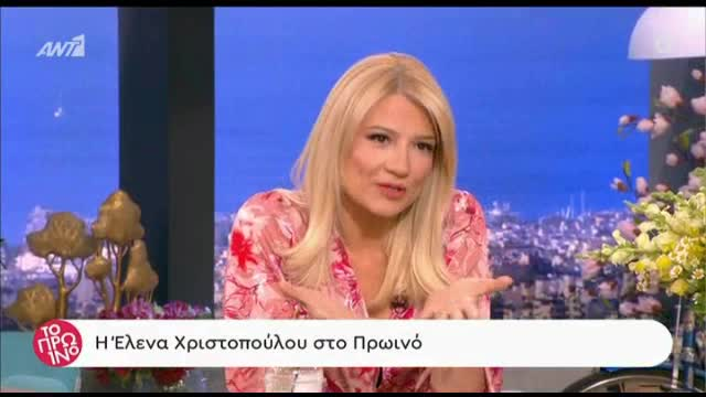 H Έλενα Χριστοπούλου στο Πρωινό Part II