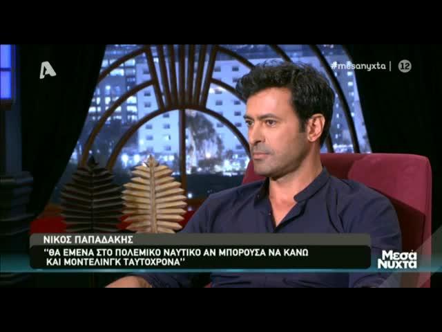 Νίκος Παπαδάκης: «Η τηλεόρασης δεν έχει τελειώσει για μένα»