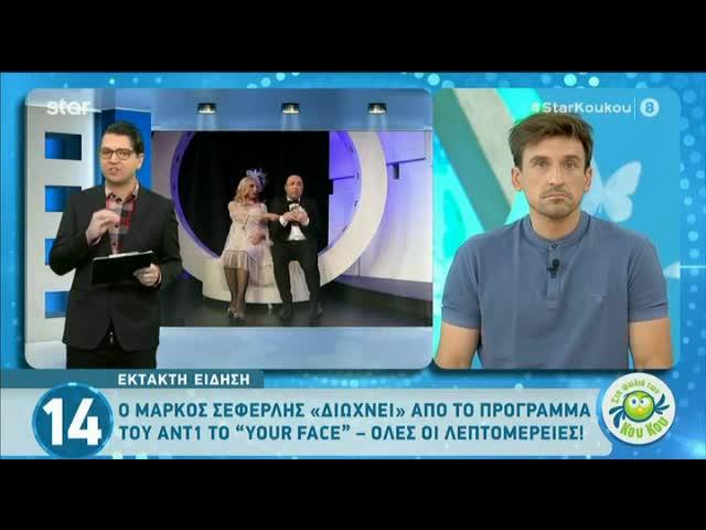 Μάρκος Σεφερλής: Πάει στον ΑΝΤ1 & αντικαθιστά το