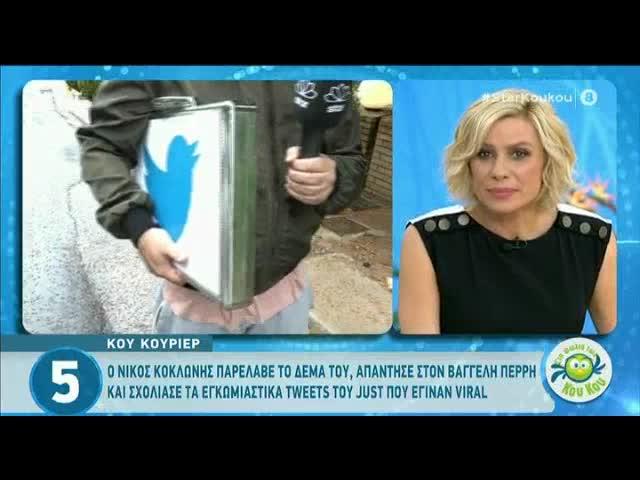 Νίκος Κοκλώνης: Απαντάει στα tweets, αλλά και στα σχόλια για την παρουσίαση του