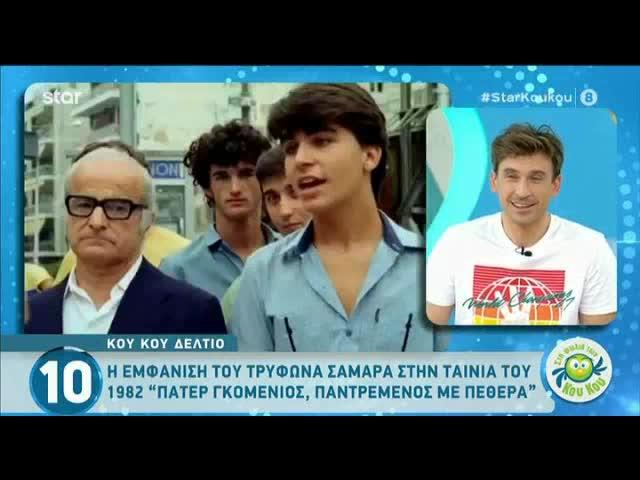 Τρύφωνας Σαμαράς: Η άγνωστη συμμετοχή του σε ελληνική ταινία