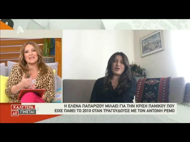Έλενα Παπαρίζου: Οι προσωπικές αποκαλύψεις για τον σύζυγό της & η επιστροφή του Voice