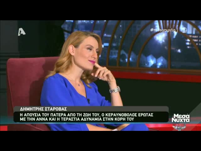 Δημήτρης Σταρόβας: Η εξομολόγηση για τον εθισμό του στον τζόγο